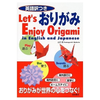 Let's Enjoy Origami in English and Japanese
