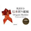 Origami Booklet Traditional Edition